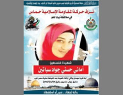 The death notice issued by Hamas in Bethlehem for Amani Husni Jowad Sabatin (Facebook page of Hamas in Bethlehem, March 4, 2016).