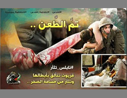 Hamas picture encouraging stabbing attacks and mentioning recent attacks. The Arabic reads,