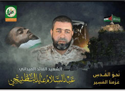 Abd al-Salam al-Batinji, killed while digging a tunnel in the Gaza Strip (Twitter account of Palinfo, March 14, 2016).