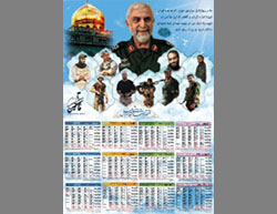 Calendar for the new Iranian year with pictures of IRGC fighters killed in Syria (Iranian Telegram channel, April 4, 2016).