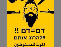Direct incitement to terrorism in the social networks: an explicit call to kill Jews. The Arabic reads,