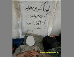 Graffiti written by an IRGC soldier in Syria reading,