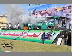 Hamas rally in support of terrorism.