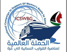 The logo of the campaign to enlist donations and support for the women's flotilla to the Gaza Strip (Facebook page of the International Committee for Breaking the Siege of Gaza, May 23, 2016)