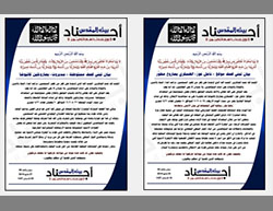 Claims of responsibility for the two rockets fired at Israel, issued by Ajnad Bayt al-Maqdis (Twitter account of Ajnad Bayt al-Maqdis, May 25 and 27, 2016).