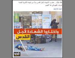 The video posted to Facebook glorifying high school student terrorists (Facebook page of QudsN, May 30, 2016).