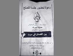 Invitation to a reconciliation meeting between the Libyan operatives and foreign fighters after the execution of two Libyan senior officials (Al-Wasat Portal, May 24, 2016)