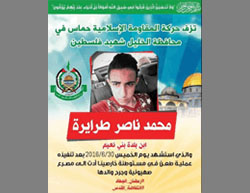 The death notice issued by the Hamas movement in the Hebron district for the