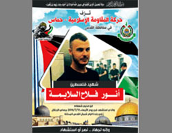Notice issued by Hamas for the death of Anwar Falah al-Salaymeh (Facebook page of Hamas in the district of Jerusalem, July 13, 2016).