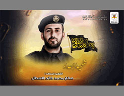 The notice issued by the PIJ's military-terrorist wing for the death of Saleh Muhammad Khaled al-Astal, who died when a tunnel collapsed in the southern Gaza Strip (Website of the Jerusalem Battalions, July 18, 2016).