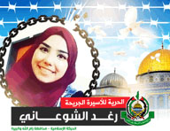 Notice issued by Hamas calling for the release of Raghed Ziyab al-Shuwa'ani (Facebook page of the Hamas movement in Nablus, July 30, 2016).