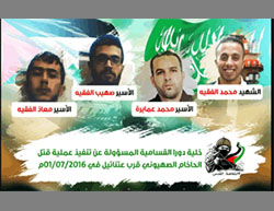 Picture issued by Hamas of the four operatives of the terrorist squad that carried out the shooting attack near Otniel (
