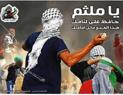 Notice from Hamas in Jenin. The Arabic reads,