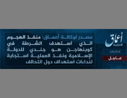 ISIS's announcement that the perpetrator of the attack against the police in Copenhagen was an ISIS operative (Aamaq, September 2, 2016).