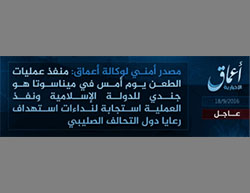 The ISIS's claim of responsibility for the stabbing attack in Minnesota (Haq, September 18 2016).
