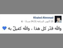One of Khaled Ahmed Alian Ikhlil's last posts to his Facebook page, October 20 2016: