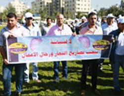 A demonstration held by the private sector in the Gaza Strip to protest the mechanism responsible for reconstruction (the Gaza Reconstruction Mechanism – GRM). They claimed the GRM was biased in favor of Israel (Palinfo, October 29, 2016).