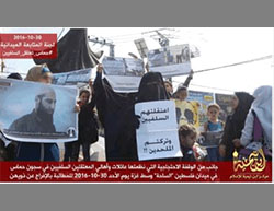 Protest demonstration held by the families of Salafist operatives detained by Hamas. The sign reads,