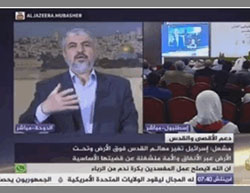 Khaled Mashaal, head of Hamas' political bureau, delivering a speech via video at the 11th International Forum of Youth for Jerusalem, including a message for president-elect Donald Trump (Facebook page of alresala.net, November 10, 2016).