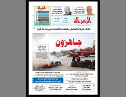 The front page of Hamas al-Risalah gives prominence to the military exercise. The headline reads,