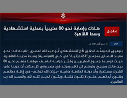 ISIS's claim of responsibility for the attack at the cathedral in Cairo (Haqq, December 13, 2016)