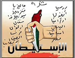Fatah cartoon of the UN Security Council Resolution stabbing the Israeli settlement project (Facebook page of Fatah, December 24, 2016).