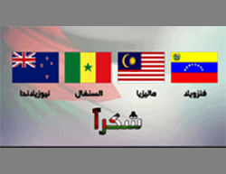 The Facebook page of Fatah posts thanks to the countries that voted in favor of UN Security Council Resolution 2334 (Facebook page of Fatah, December 23, 2016).