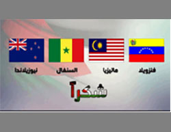 Picture on the Fatah Facebook page thanking the countries that proposed Resolution 2334 (Facebook page of Fatah, December 23, 20167).
