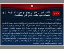 The wording of ISIS's claim of responsibility for the terrorist attack in Istanbul  (Haqq, January 2, 2017)