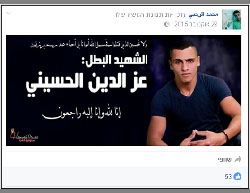Notice posted by Muhammad al-Rajabi for his close friend Izz al-Din al-Husseini Abu Shkhaydam, killed while carrying out a stabbing attack (Facebook page of Muhammad al-Rajabi, October 29, 2015).