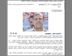 Report of a telephone conversation between Dr. Suhail al-Hindi and the Sawa news agency in the Gaza Strip, in which he strongly denied he was elected to Hamas' political bureau (PalSawa news agency, February 13, 2017).