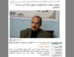 Statements made by Issam Adwan reported in Hamas' al-Risalah (alresala.net, March 9, 2017).