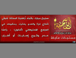 The Ibn Taymiyyah Media Center, affiliated with Salafist networks in the Gaza Strip, reports the