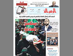 The front page of Hamas' organ al-Risalah. Hamas threatens to change the