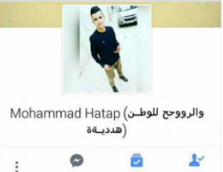 Photo de profil Facebook de Muhammad Hatab (Page Facebook officielle du Fatah, 23 mars 2017)