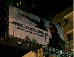 Sign hung by Hamas military wing in the Nuseirat refugee camp (central Gaza Strip) reading, in Hebrew and Arabic, that retaliation would be [meted out] according to [the nature of] the deed (Facebook page of Shehab, March 27, 2017).