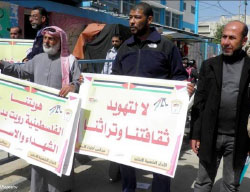 Protest demonstration in front of the offices of UNRWA's education administration in the Nuseirat refugee camp. Left: The signs read,