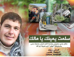 Hamas praise for Malik Hamed, the terrorist who carried out the vehicular attack.