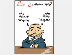"Cartoon published by the Egyptian daily Al-Masry Al-Youm, pointing to the contradictions in Hamas's political document. The title above reads: ""The new Hamas document."" Left: ""Face that doesn't recognize the 67' borders."" Right: ""Face that recognizes the 67' borders"" (Facebook page of Al-Masry Al-Youm, May 3, 2017)"