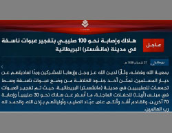 ISIS's claim of responsibility for the attack in Manchester (Aamaq, May 23, 2017).