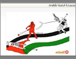 Encouragement for throwing stones: the notice on the Fatah information commission's website reads,