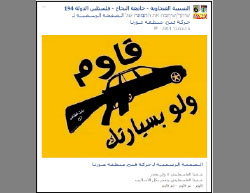 Encouragement for vehicular attacks: the Facebook page of the Shabiba movement (Fatah's student faction) at al-Najah University in Nablus. The post was uploaded on November 6, 2014, after a deadly vehicular attack in Jerusalem. The Arabic reads,