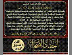 Claim of responsibility for the rocket fire, similar in graphic design to ISIS announcements (Facebook page of the palhadth.com website, June 26, 2017).