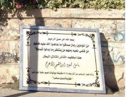 Plaque in honor of Basel al-A'raj placed near where he was killed in Ramallah (Palinfo Twitter account, June 23, 2017).