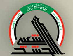 The Popular Mobilization Committee logo. Its name is at the center, topped with