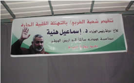 A poster welcoming Ismail Haniya back to the Gaza Strip