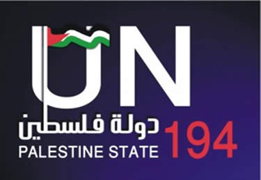 One of the logos of the Palestinian campaign to appeal to the UN