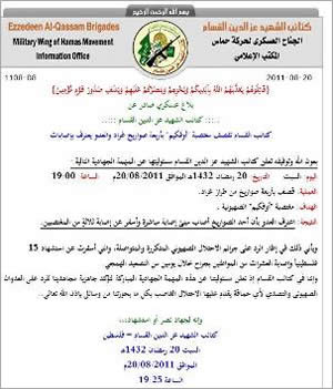 The Izz al-Din al-Qassam Brigades announcement regarding