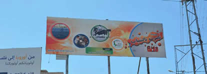 Gaza Strip signboard with the slogan of the summer camps