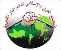 The conference's logo (From the rohama.org website, July 25, 2011).
